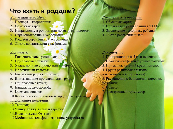 Список беременным в роддом 2017 3